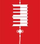 中国作品国际钢琴比赛(红底)-2