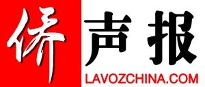 侨声报logo
