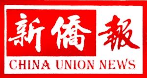 新侨报logo